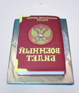 Торт в виде военного билета с гербом Фото